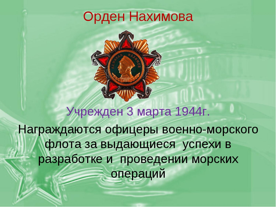 Орден Нахимова Учрежден 3 марта 1944г. Награждаются офицеры военно-морского ф...