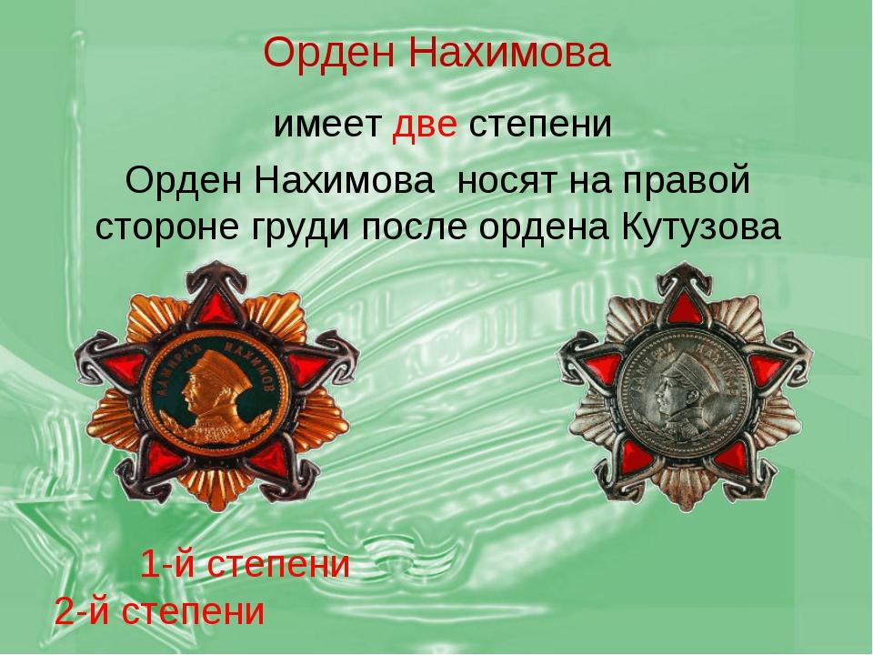 Орден Нахимова имеет две степени Орден Нахимова носят на правой стороне груди...