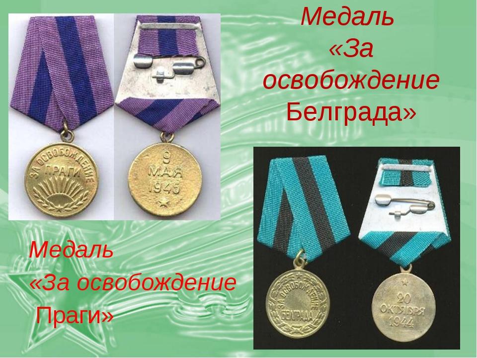 Медаль «За освобождение Белграда» Медаль «За освобождение Праги»