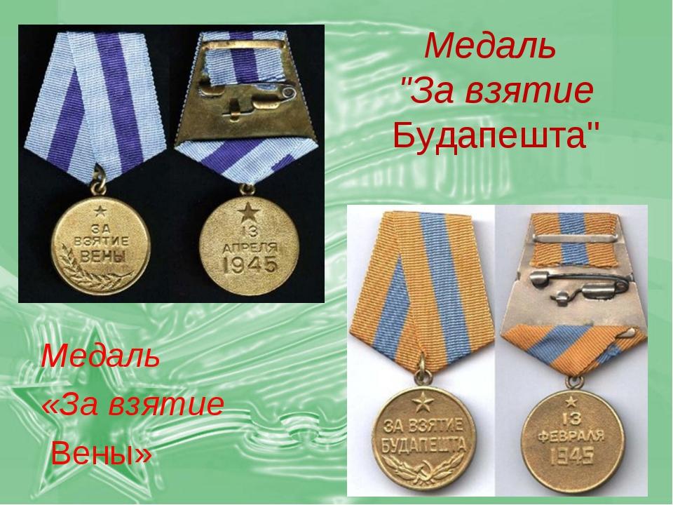 """Медаль """"За взятие Будапешта"""" Медаль «За взятие Вены»"""