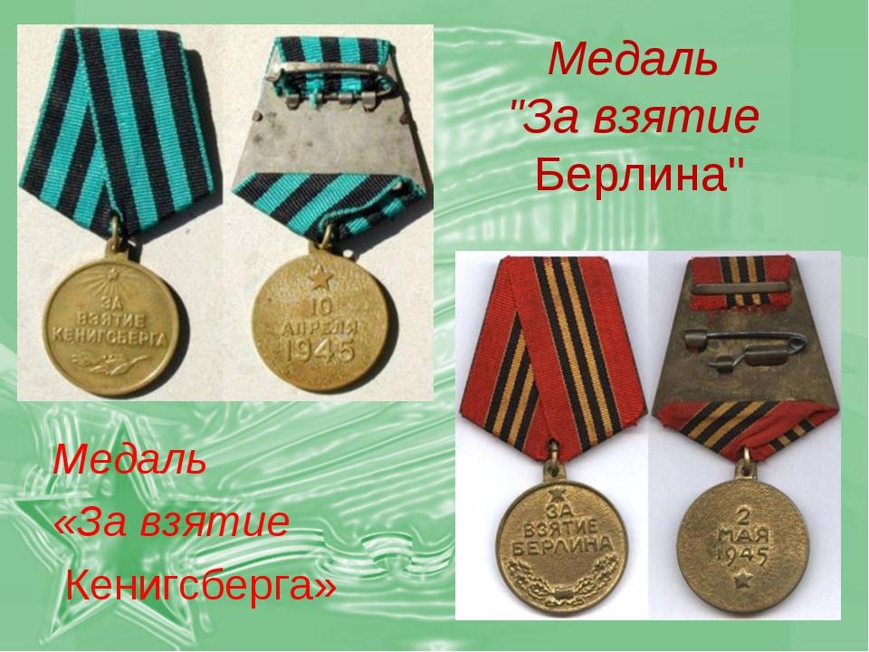 """Медаль """"За взятие Берлина"""" Медаль «За взятие Кенигсберга»"""