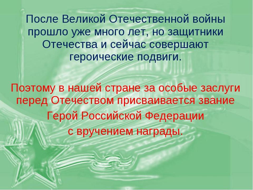 После Великой Отечественной войны прошло уже много лет, но защитники Отечеств...