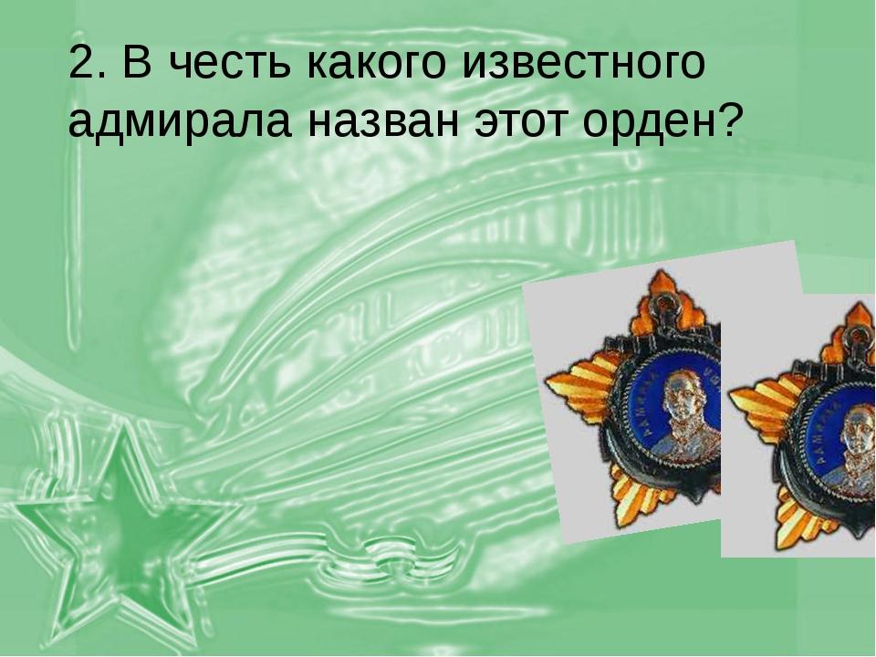 2. В честь какого известного адмирала назван этот орден?