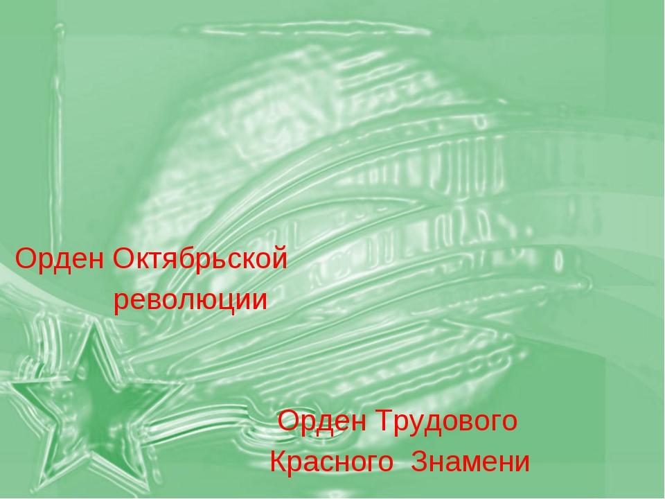 Орден Октябрьской революции Орден Трудового Красного Знамени