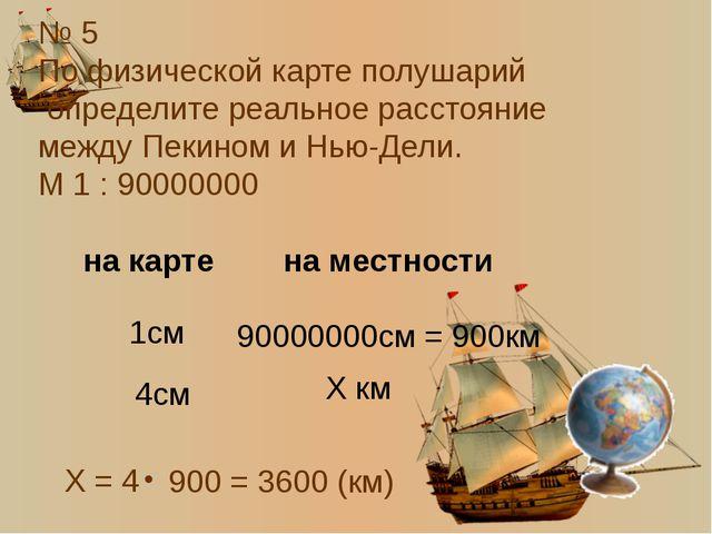 № 5 По физической карте полушарий определите реальное расстояние между Пекино...
