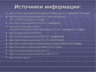 http://retriever.net.ua/showthread.php?t=12084&page=10 – крещение Господне ht