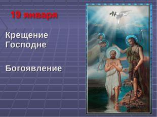 Крещение Господне Богоявление