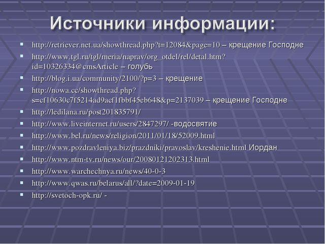 http://retriever.net.ua/showthread.php?t=12084&page=10 – крещение Господне ht...