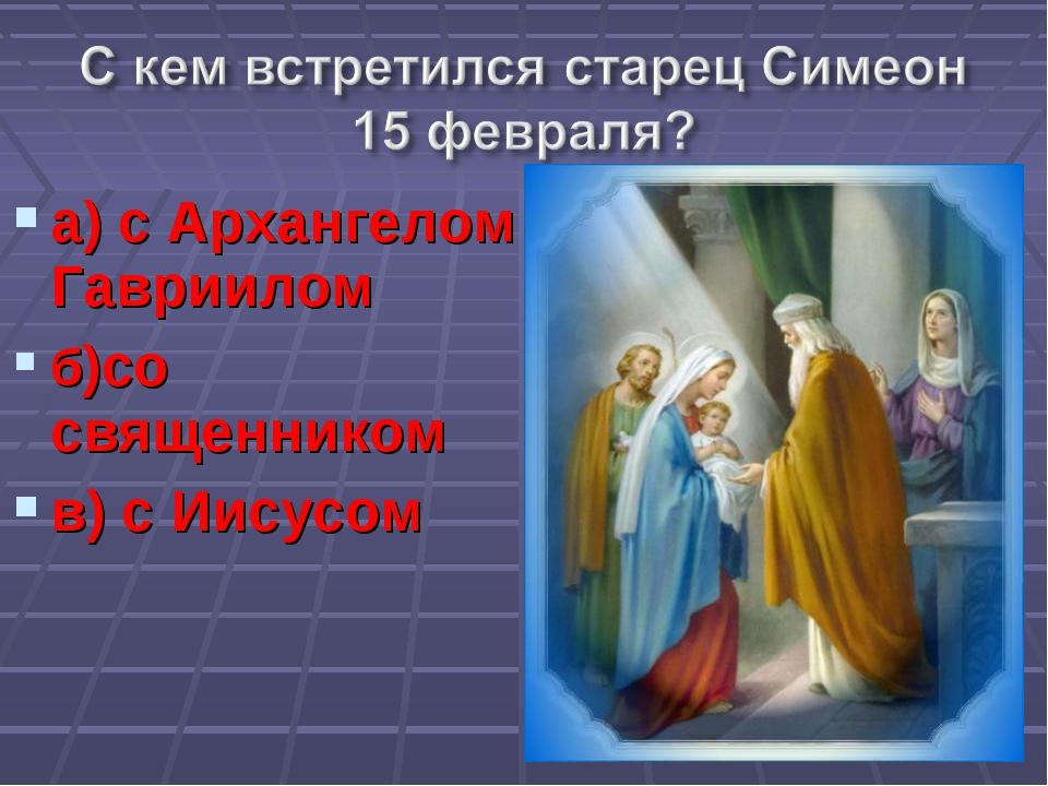 а) с Архангелом Гавриилом б)со священником в) с Иисусом