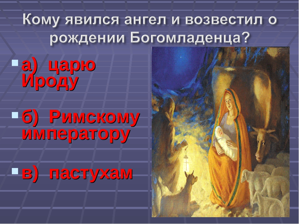 а) царю Ироду б) Римскому императору в) пастухам