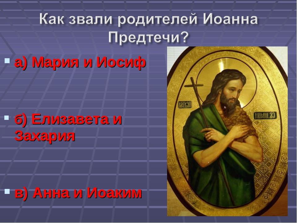 а) Мария и Иосиф б) Елизавета и Захария в) Анна и Иоаким