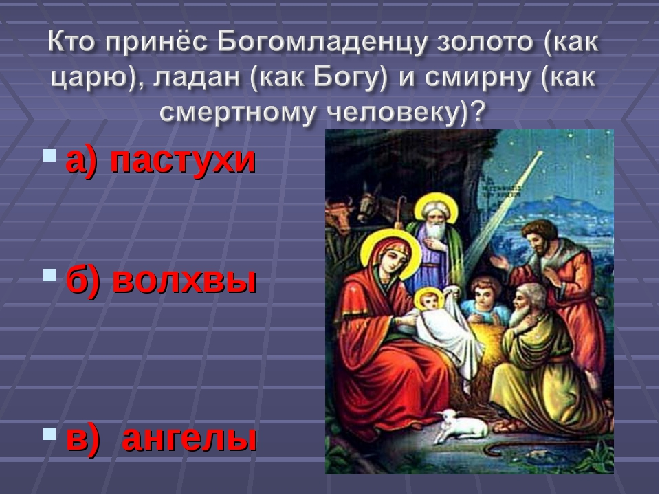 а) пастухи б) волхвы в) ангелы