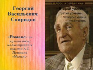 Георгий Васильевич Свиридов «Романс» из музыкальных иллюстраций к повести А.С