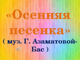 «Осенняя песенка» ( муз. Г. Азаматовой- Бас )