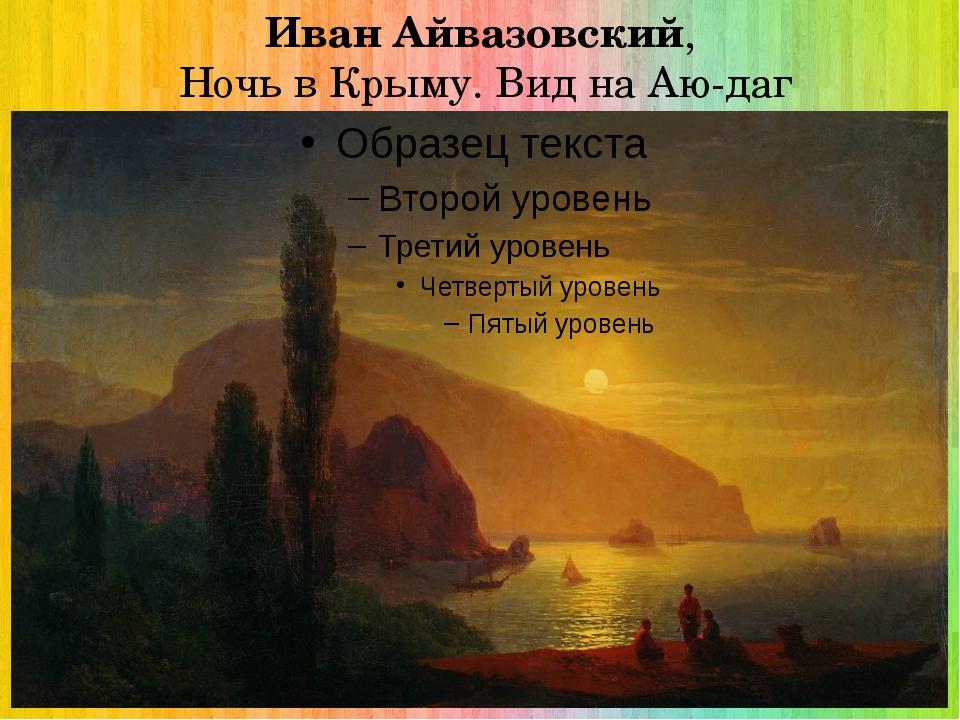 Иван Айвазовский, Ночь в Крыму. Вид на Аю-даг