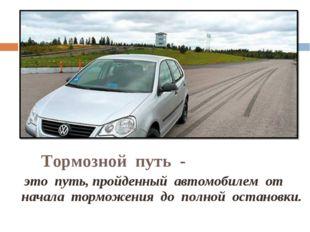 Тормозной путь - это путь, пройденный автомобилем от начала торможения до п