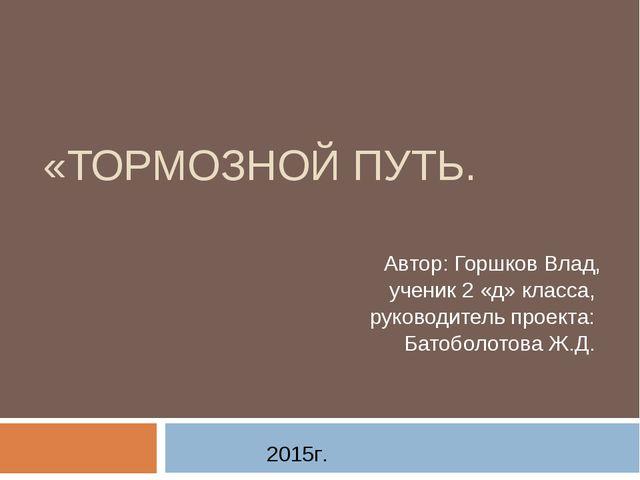«ТОРМОЗНОЙ ПУТЬ. Автор: Горшков Влад, ученик 2 «д» класса, руководитель прое...