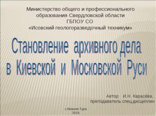 Министерство общего и профессионального образования Свердловской области ГБПО