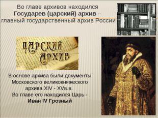 Во главе архивов находился Государев (царский) архив – главный государственны