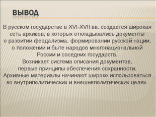 В русском государстве в XVI-XVII вв. создается широкая сеть архивов, в которы