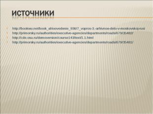 http://bookwu.net/book_ahivovedenie_936/7_vopros-3.-arhivnoe-delo-v-moskovsko