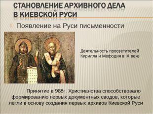 Появление на Руси письменности Принятие в 988г. Христианства способствовало