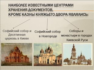 Софийский собор и Десятинная церковь в Киеве Софийский собор в Новгороде Собо