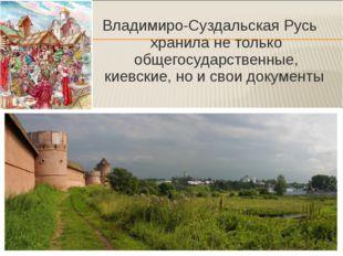 Владимиро-Суздальская Русь хранила не только общегосударственные, киевские, н
