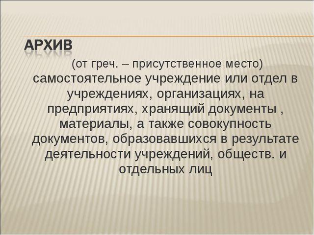 (от греч. – присутственное место) самостоятельное учреждение или отдел в учр...