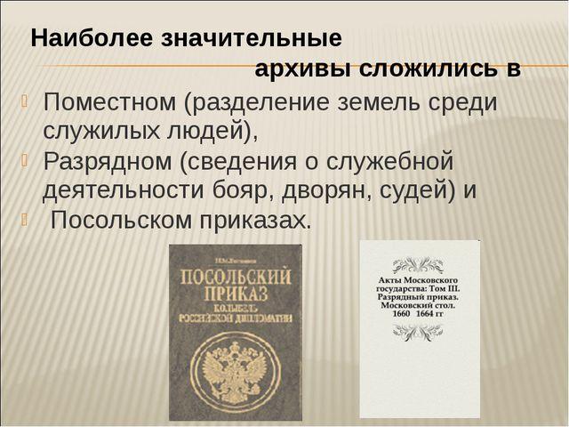 Поместном (разделение земель среди служилых людей), Разрядном (сведения о слу...