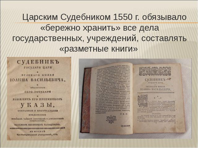 Царским Судебником 1550 г. обязывало «бережно хранить» все дела государствен...