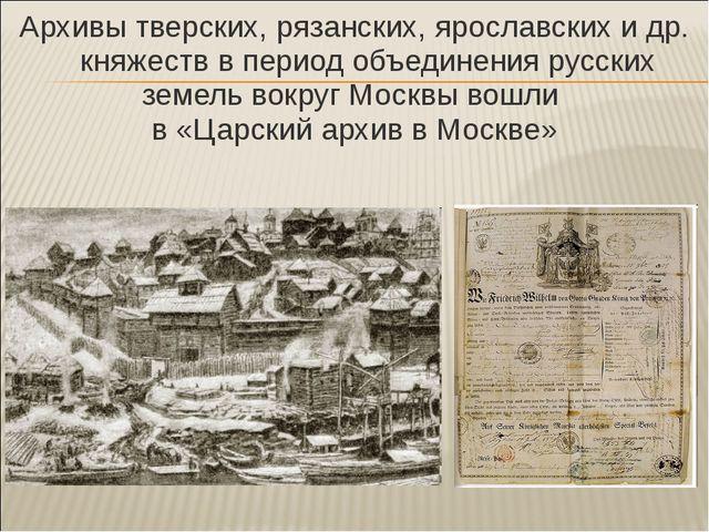 Архивы тверских, рязанских, ярославских и др. княжеств в период объединения р...