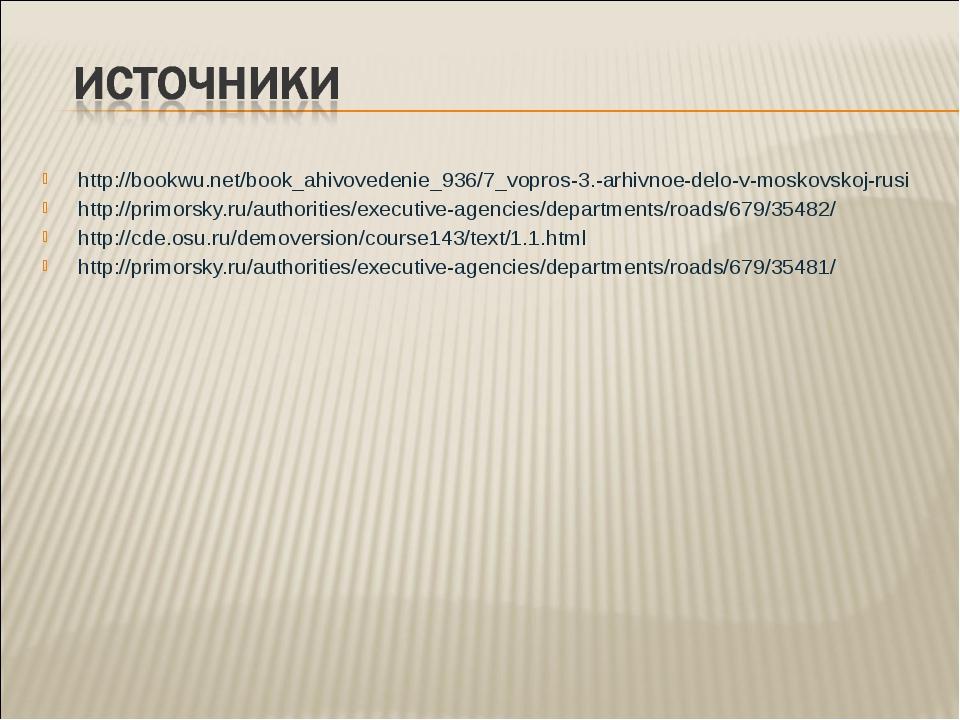 http://bookwu.net/book_ahivovedenie_936/7_vopros-3.-arhivnoe-delo-v-moskovsko...