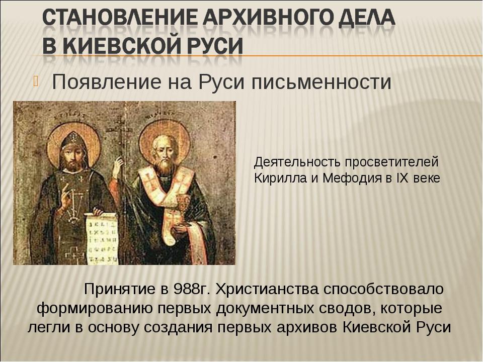 Появление на Руси письменности Принятие в 988г. Христианства способствовало...