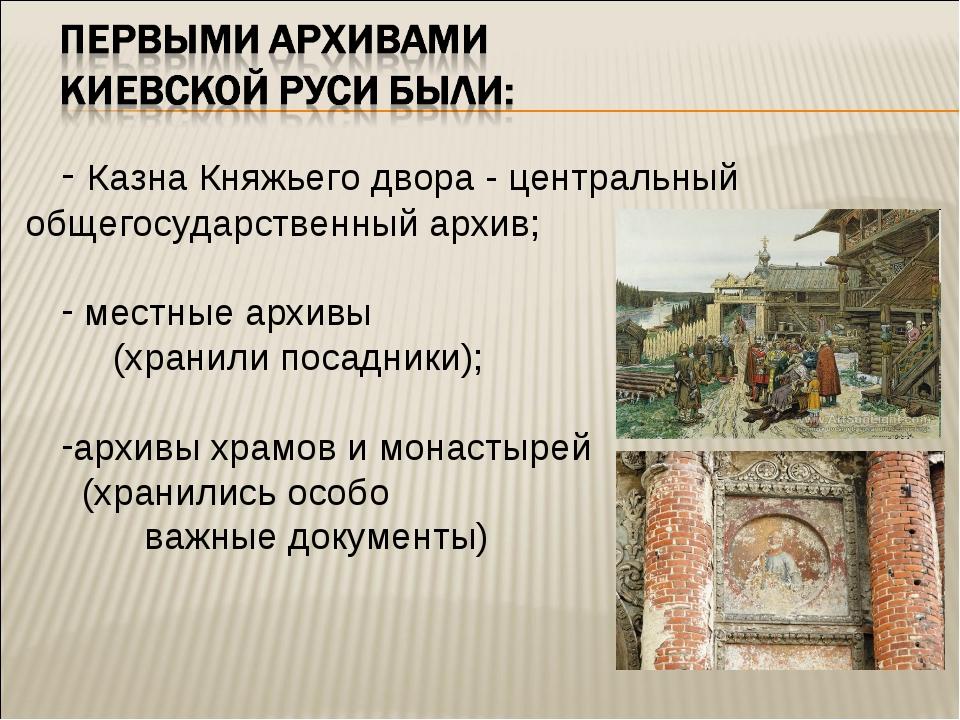 Казна Княжьего двора - центральный общегосударственный архив; местные архивы...