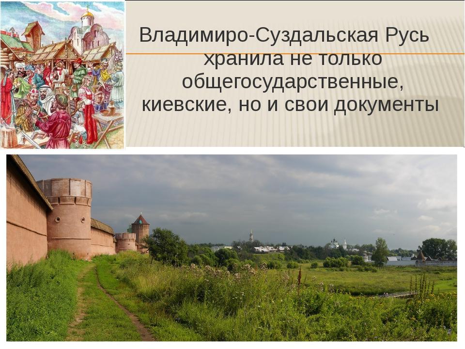 Владимиро-Суздальская Русь хранила не только общегосударственные, киевские, н...