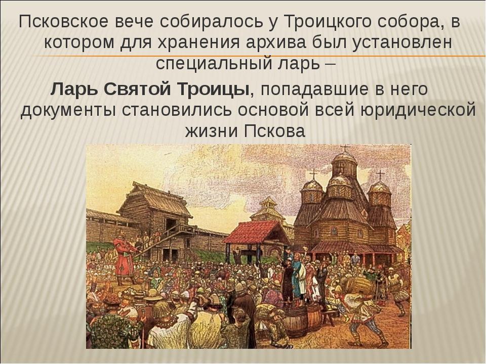 Псковское вече собиралось у Троицкого собора, в котором для хранения архива б...