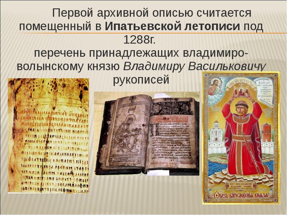 Первой архивной описью считается помещенный в Ипатьевской летописи под 1288г...