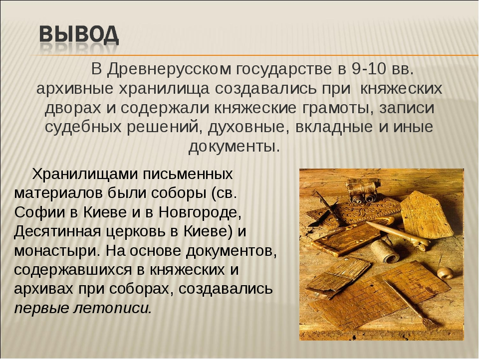В Древнерусском государстве в 9-10 вв. архивные хранилища создавались при кн...