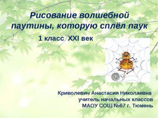 Рисование волшебной паутины, которую сплёл паук Криволевич Анастасия Николаев