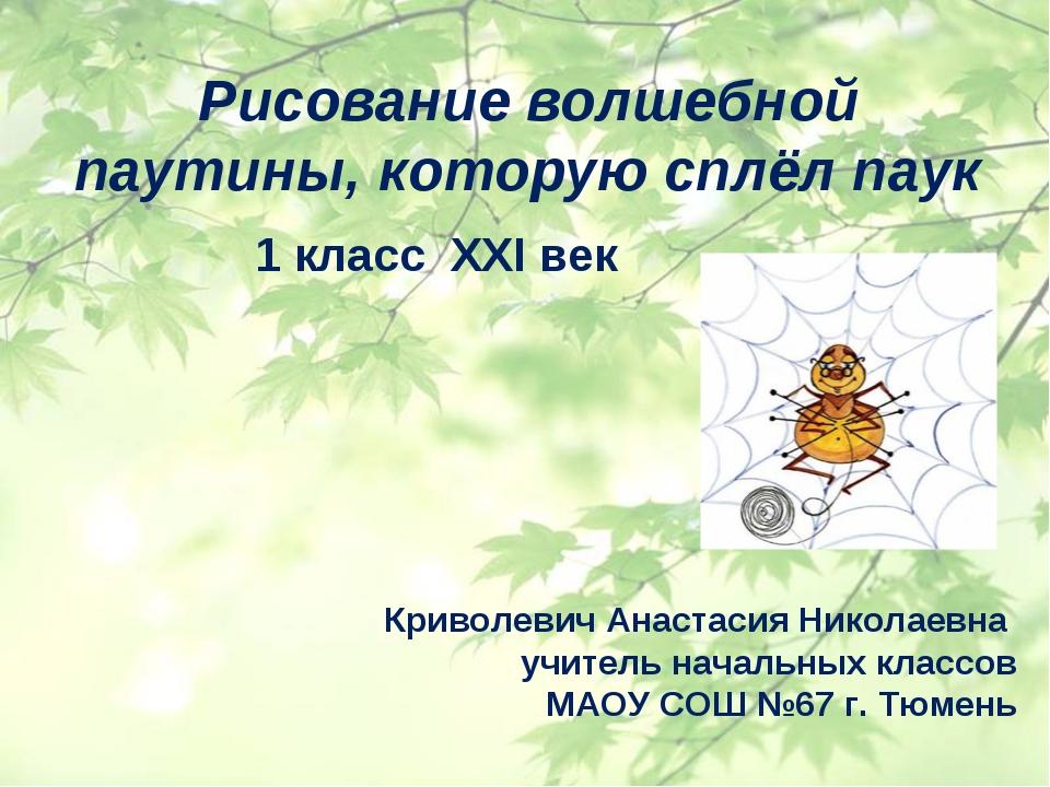 Рисование волшебной паутины, которую сплёл паук Криволевич Анастасия Николаев...