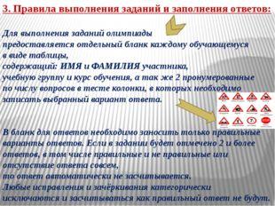 3. Правила выполнения заданий и заполнения ответов: Для выполнения заданий ол