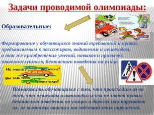 Задачи проводимой олимпиады: Образовательные: Формирование у обучающихся знан