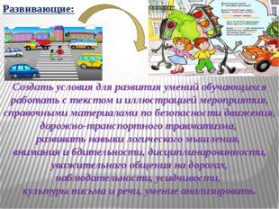 Развивающие: Создать условия для развития умений обучающихся работать с текст