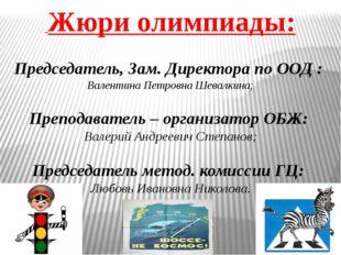 Жюри олимпиады: Председатель, Зам. Директора по ООД : Валентина Петровна Шев