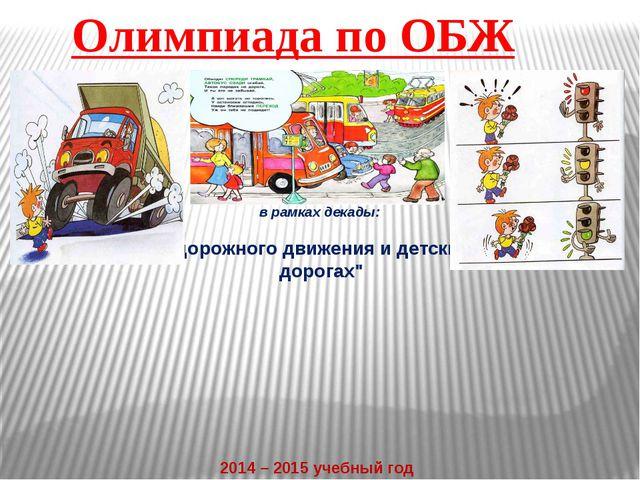 """в рамках декады: """"Безопасность дорожного движения и детский травматизм на дор..."""