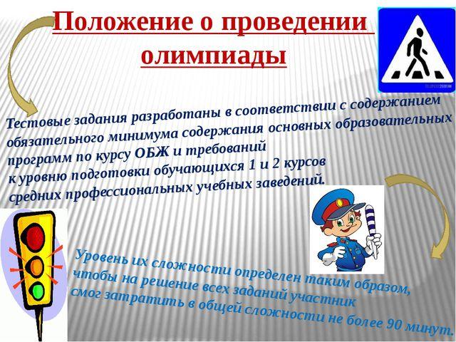 Положение о проведении олимпиады Тестовые задания разработаны в соответствии...