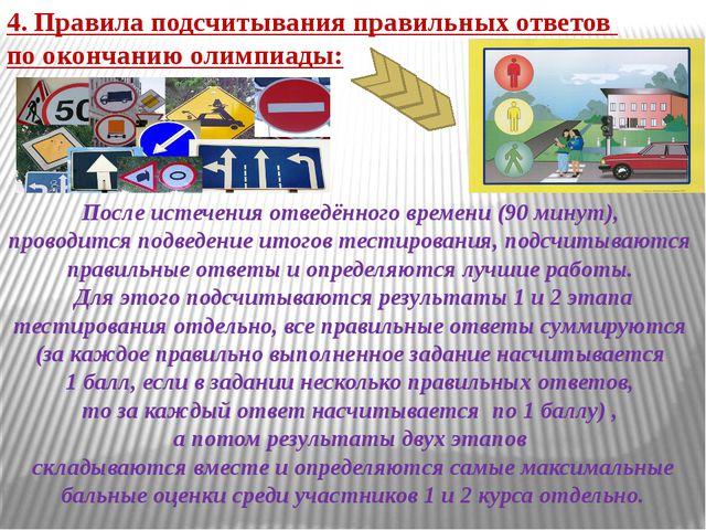 4. Правила подсчитывания правильных ответов по окончанию олимпиады: После ист...