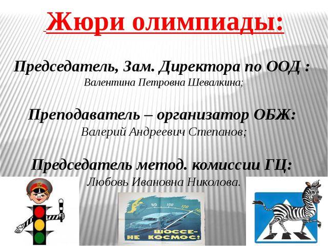 Жюри олимпиады: Председатель, Зам. Директора по ООД : Валентина Петровна Шев...