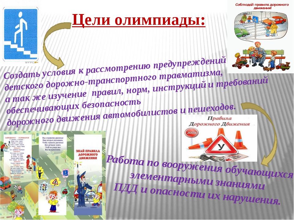 Цели олимпиады: Работа по вооружения обучающихся элементарными знаниями ПДД и...